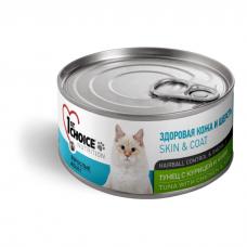 1ST CHOICE ТУНЕЦ С КУРИЦЕЙ И КИВИ консервы для кошек 85г