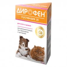 ДИРОФЕН СУСПЕНЗИЯ 20 для котят и щенков антигельминтное средство 10мл