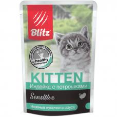 BLITZ SENSITIVE ИНДЕЙКА С ПОТРОШКАМИ кусочки в соусе для котят пауч 85г