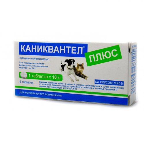КАНИКВАНТЕЛ ПЛЮС антигельминтное средство для собак и кошек