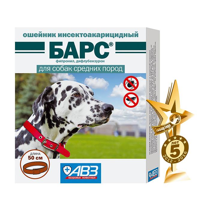 Фото - БАРС ошейник от блох и клещей для собак средних пород 50 см
