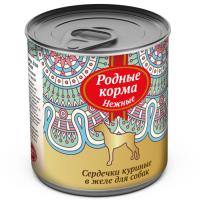 РОДНЫЕ КОРМА НЕЖНЫЕ СЕРДЕЧКИ КУРИНЫЕ в желе консервы для собак 240г
