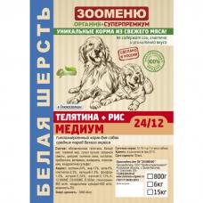ЗООМЕНЮ БЕЛАЯ ШЕРСТЬ МЕДИУМ с телятиной и рисом для собак средних пород