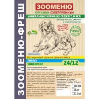 ЗООМЕНЮ ФРЕШ УНИВЕРСАЛ беззерновой с лососем для собак средних пород