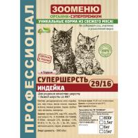 ЗООМЕНЮ СУПЕРШЕРСТЬ с индейкой и рисом для взрослых кошек