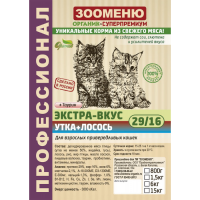 ЗООМЕНЮ ЭКСТРА ВКУС с уткой и лососем для привередливых кошек