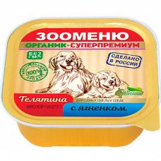 ЗООМЕНЮ-ОРГАНИК ТЕЛЯТИНА С ЯГНЕНКОМ мясной паштет для собак 100г