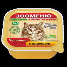 ЗООМЕНЮ-ОРГАНИК ТЕЛЯТИНА С ИНДЕЙКОЙ консервы для кошек ламистер 100г