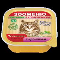 ЗООМЕНЮ-ОРГАНИК ТЕЛЯТИНА С КРОЛИКОМ консервы для кошек ламистер 100г