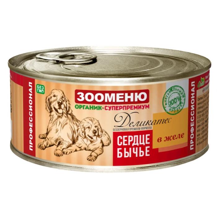 Фото - ЗООМЕНЮ-ОРГАНИК  БЫЧЬЕ СЕРДЦЕ В ЖЕЛЕ консервы для собак 325г