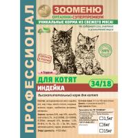 ЗООМЕНЮ-ОРГАНИК ПРОФЕССИОНАЛ с телятиной и рисом для котят