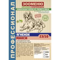 ЗООМЕНЮ ПРОФЕССИОНАЛ МАКСИ с ягненком и рисом для собак крупных пород