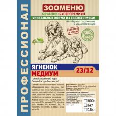 ЗООМЕНЮ ПРОФЕССИОНАЛ МЕДИУМ с ягненком и рисом для собак средних пород