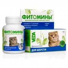 VEDA ФИТОМИНЫ с фитокомплексом для шерсти для кошек витамины